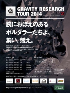 GRAVITY RESEARCH TOUR2014
