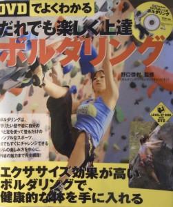 野口啓代さん監修『DVDでよくわかる だれでも楽しく上達 ボルダリング』