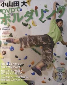 『小山田 大 DVDでボルダリング』