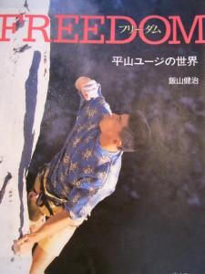 bouldering-navi-book-freedom