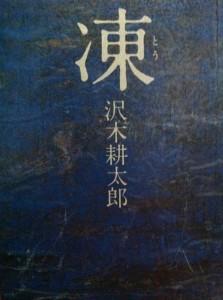 世界最強のクライマー・山野井夫妻のノンフィクション本「凍」沢木耕太郎(著)