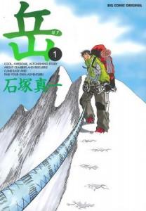 山岳救助隊を描いた漫画「岳」
