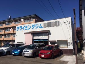岐阜県岐阜市のボルダリングジム『BUBU 岐阜店』