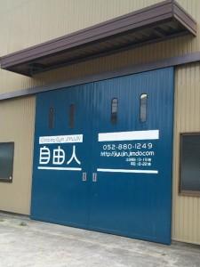 bouldering-navi-gym-jiyujin