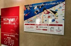 東京都豊島区東池袋のボルダリングジム『コナミスポーツクラブ池袋』