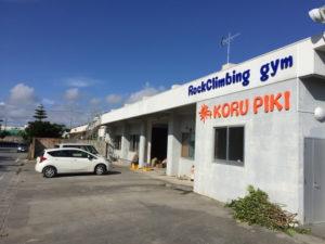 沖縄県宜野湾市のボルダリングジム『KORU PIKI (コルピキ)』