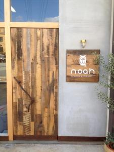 京都府京都市伏見区のボルダリングジム『noah』
