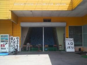 長野県千曲市のボルダリングジム『ノボリバ』