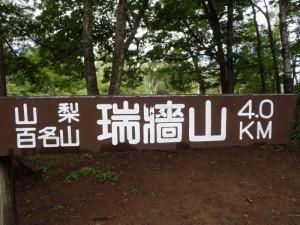bouldering-navi-mt-mizugaki-climbing-0001