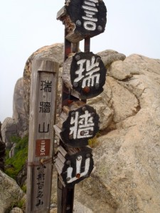 bouldering-navi-mt-mizugaki-climbing-0022