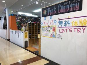 福島県いわき市のボルダリングジム『ピークカンパニー』